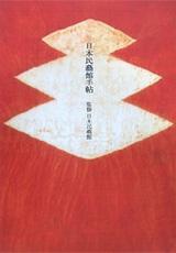 『日本民藝館手帖』