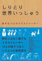 本『しりとり世界いっしゅう』