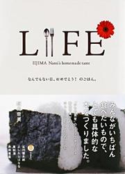 『LIFE』飯島奈美