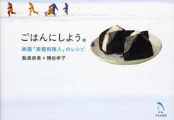 『ごはんにしよう。—映画「南極料理人」のレシピ』