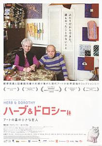 『ハーブ&ドロシー』