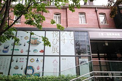 『もてなす悦び展』 三菱一号館美術館
