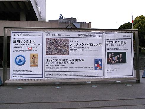 ジャクソン・ポロック展&原弘展 東京国立近代美術館