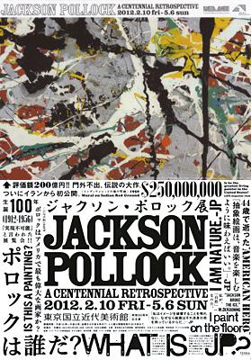 『生誕100年 ジャクソン・ポロック展』