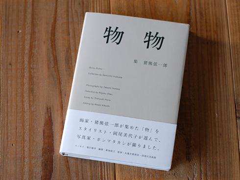 本『物物』