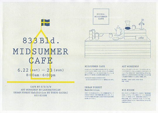 『MID SUMMER CAFE』at 833ビル