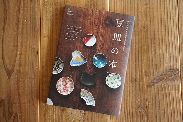 『豆皿の本』