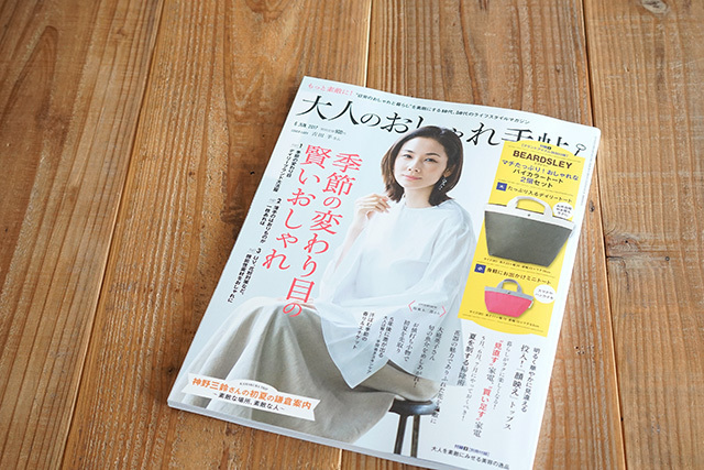 『大人のおしゃれ手帖 2017年6月号』