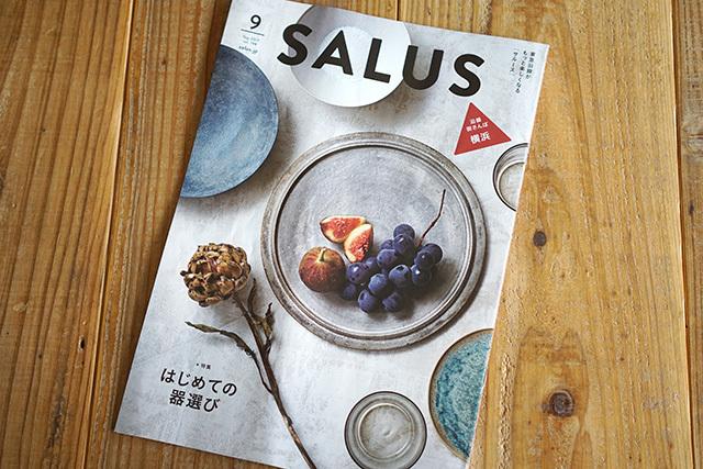 東急沿線情報誌『SALUS(サルース) 9月号 vol.198』
