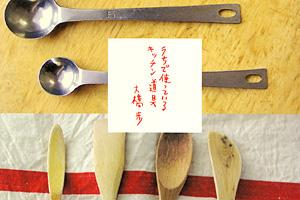 大橋歩さん「うちで使っているキッチン道具」