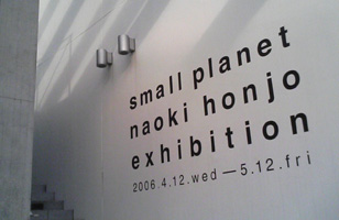 本城直季「small planet」展