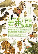 「若冲と江戸絵画」展