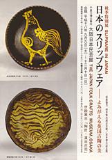 『日本のスリップウェア〜よみがえる英国古陶の美』