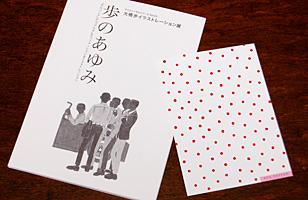 『大橋歩イラストレーション展』