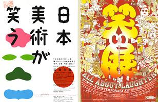 『日本美術が笑う』