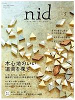 『nid』 vol.5