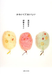 『かわいくておいしい』伊藤まさこ・渡辺有子