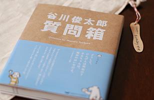 『谷川俊太郎質問箱』