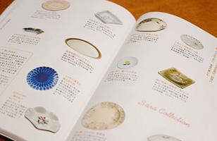 本『和雑貨の事典』