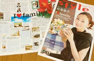 フリーペーパー『news DELI style Volume17』