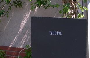 『tatin(タタン)』