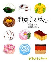 『和菓子かるた』