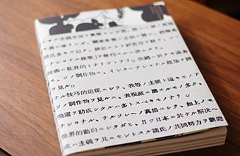 『上野伊三郎+リチ コレクション展』