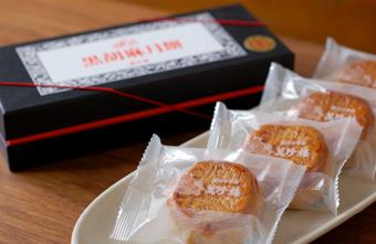 『黒胡麻月餅』萬珍樓