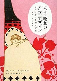 『大正・昭和の乙女デザイン』