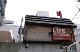 カフェ『LIFE』