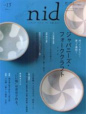 雑誌『nid(ニド)』 vol.13