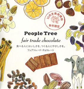 『フェアトレード・チョコレート』ピープル・ツリー