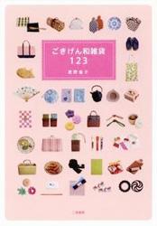 『ごきげん和雑貨123』君野倫子