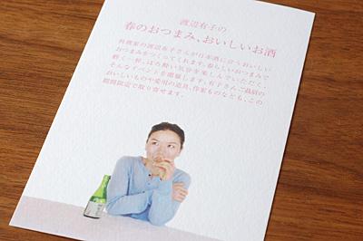 『渡辺有子の「春のおつまみ、おいしいお酒」』