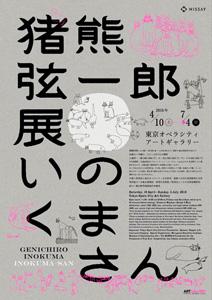 『猪熊弦一郎展「いのくまさん」』