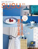 雑誌『SUSU−素住−』 2010 no.6