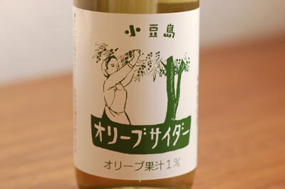 『オリーブサイダー』小豆島オリーブ園