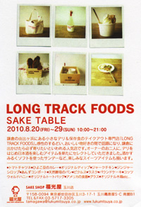 『LONG TRACK FOODS』at 福光屋玉川店