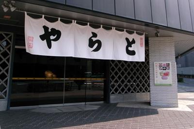 『和菓子の歴史』展