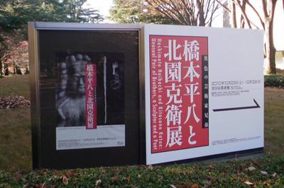 『橋本平八と北園克衛展』世田谷美術館