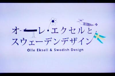 『オーレ・エクセルとスウェーデンデザイン』