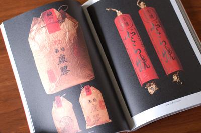 『包む—日本の伝統パッケージ展』目黒区美術館