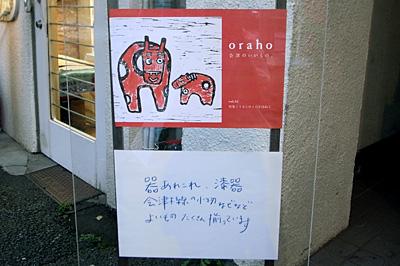 『oraho物産展2』橙灯