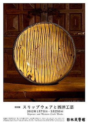 『スリップウェアと西洋工芸』日本民藝館