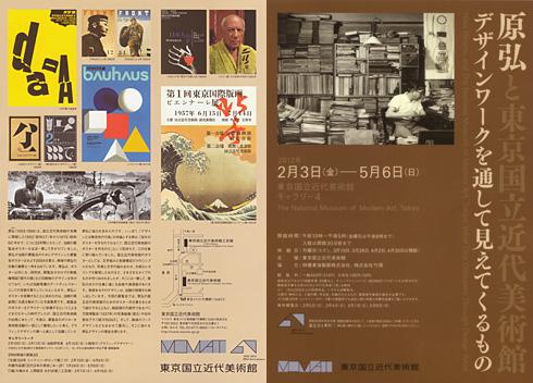 『原弘と東京国立近代美術館 デザインワークを通して見えてくるもの』