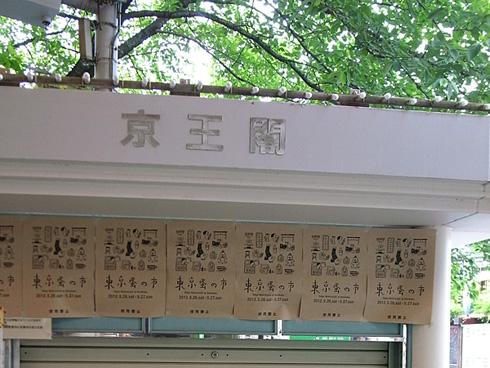 『東京蚤の市』
