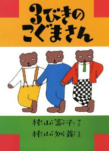 絵本『3びきのこぐまさん』