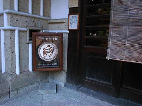 『作陶100年記念 バーナード・リーチ展』日本民藝館