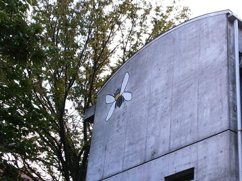 『熊谷守一美術館』