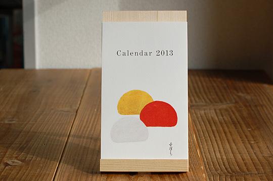 とらやカレンダー2013
